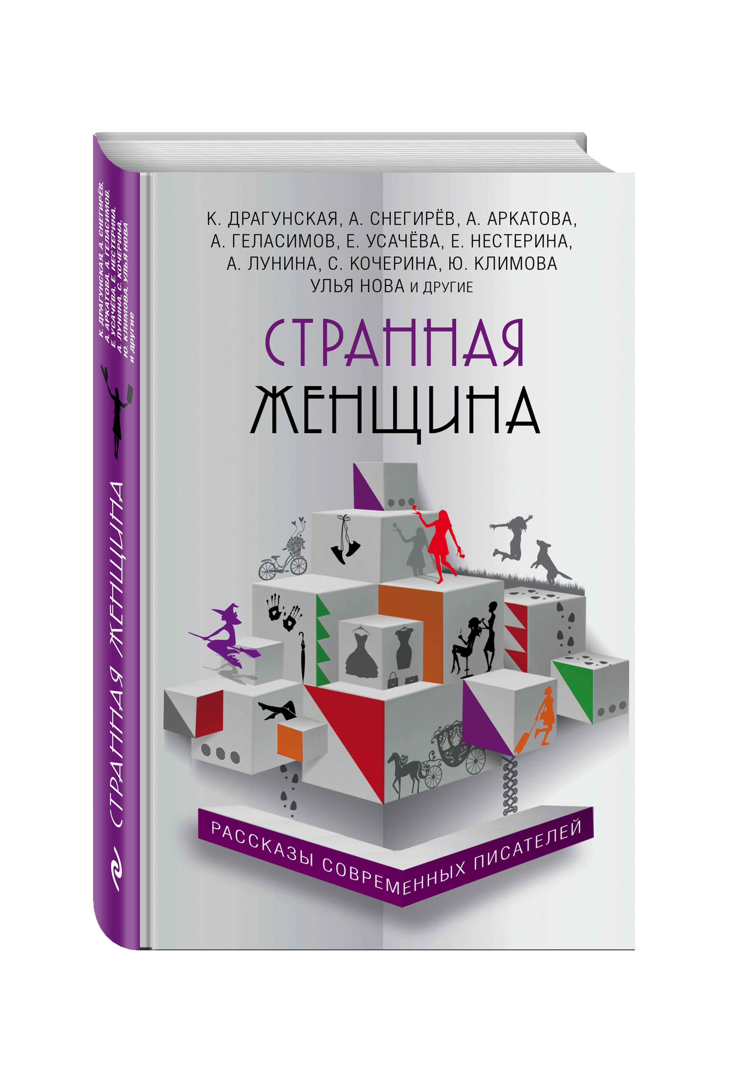 Геласимов А., Снегирёв А., Воронова М. и др. Странная женщина