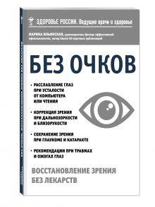 Здоровье России. Ведущие врачи о здоровье (обложка)