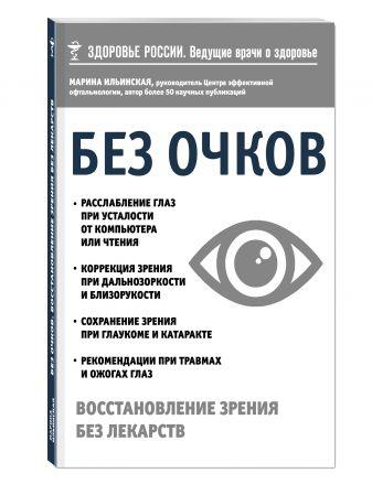 Марина Ильинская - Без очков. Восстановление зрения без лекарств обложка книги