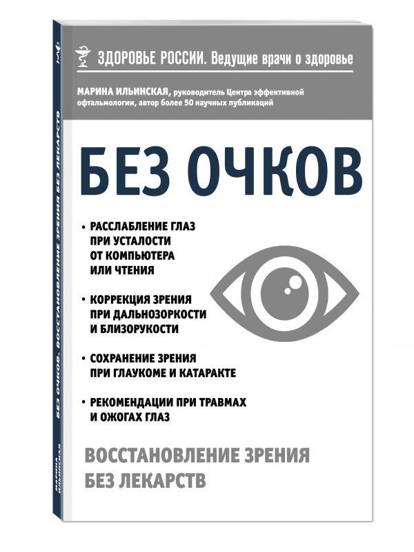 Без очков. Восстановление зрения без лекарств Ильинская М.В.