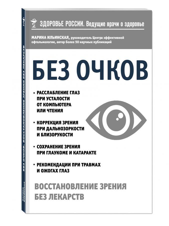 Без очков. Восстановление зрения без лекарств Марина Ильинская