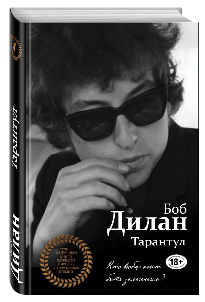 Боб Дилан - Тарантул обложка книги