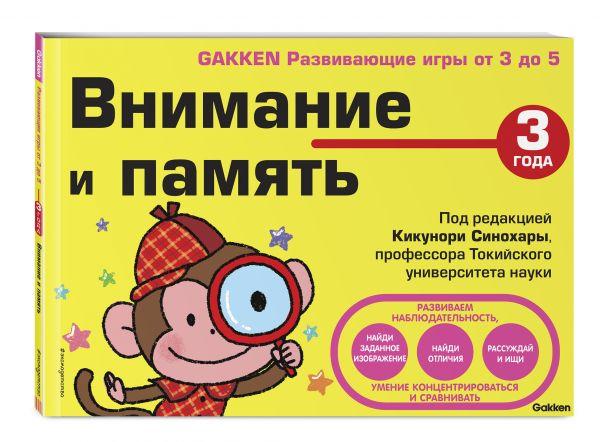 3+ Внимание и память Анисимова Е.И.