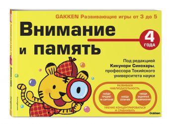 4+ Внимание и память Анисимова Е.И.