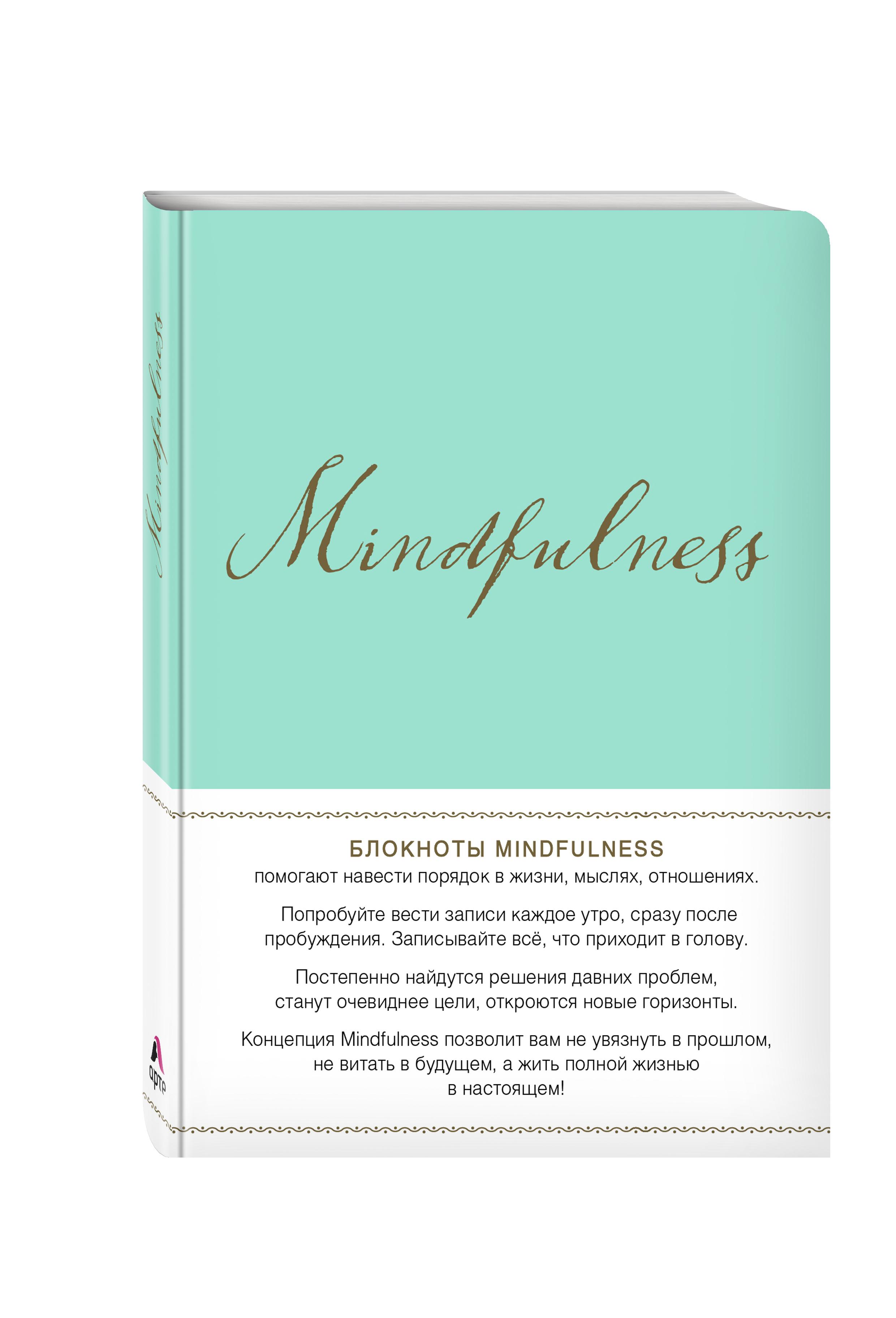 Mindfulness. Утренние страницы (мята) (скругленные углы) (Арте) mind ulness утренние страницы лимон скругленные углы