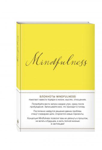 Mindfulness. Утренние страницы (лимон) (скругленные углы) (Арте)