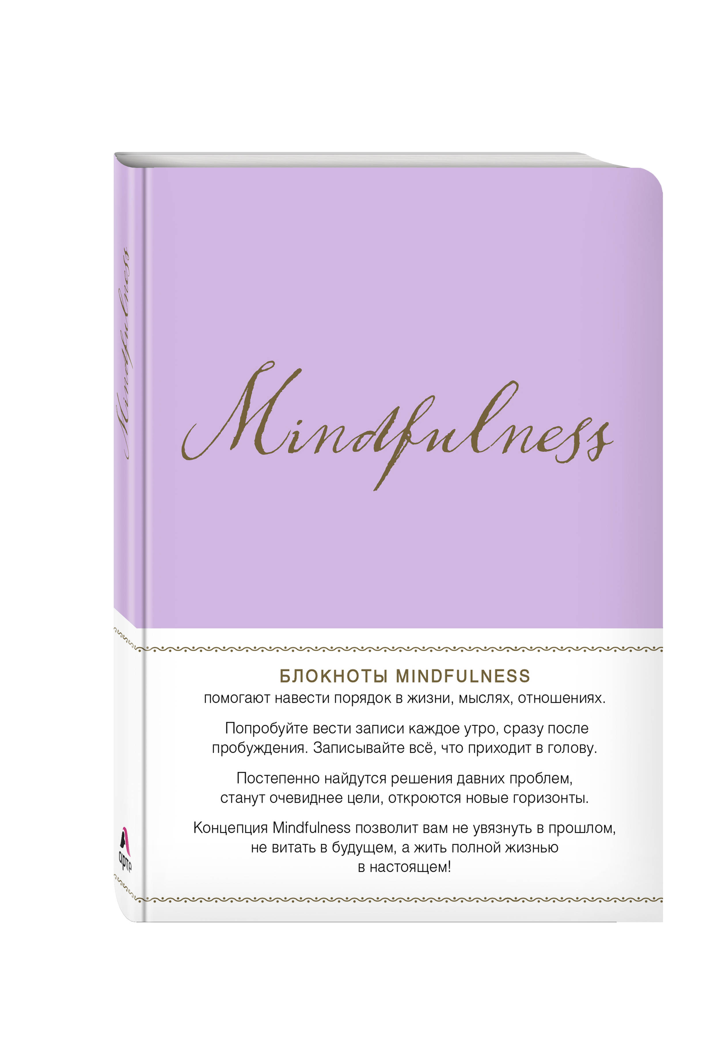 Mindfulness. Утренние страницы (лаванда) (скругленные углы) (Арте) mind ulness утренние страницы лимон