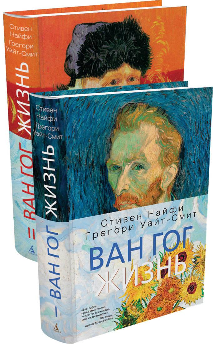 Ван Гог. Жизнь (в 2-х томах) ( Найфи С.  )