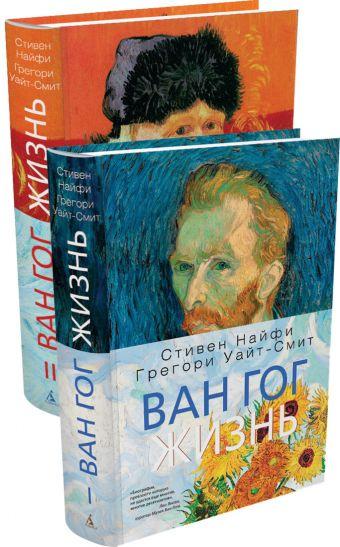 Ван Гог. Жизнь (в 2-х томах) Найфи С.