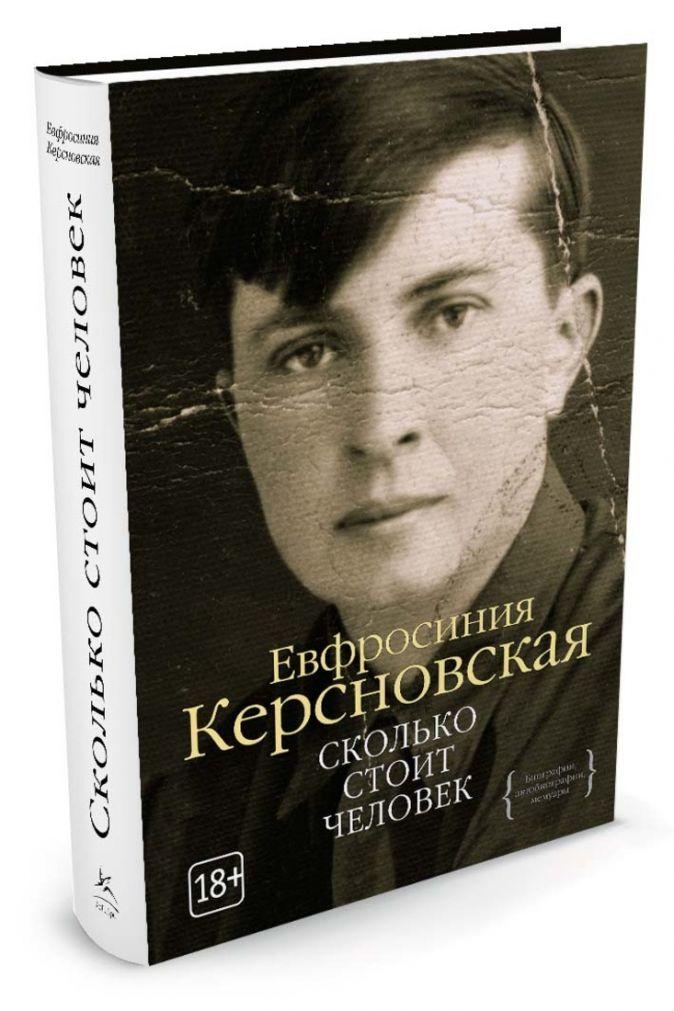 Керсновская Е. - Сколько стоит человек обложка книги