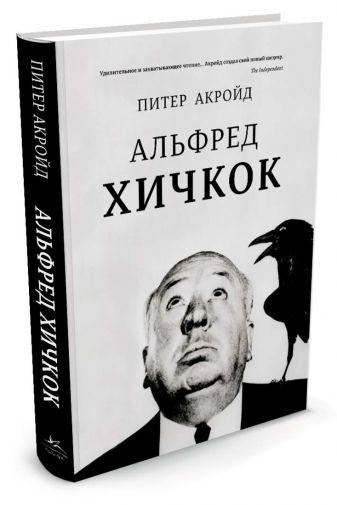 Акройд П. - Альфред Хичкок обложка книги