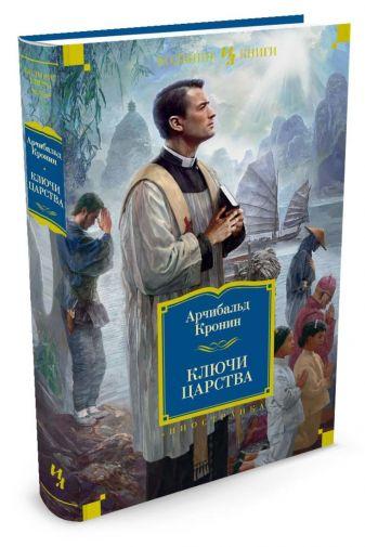 Кронин А. - Ключи Царства обложка книги