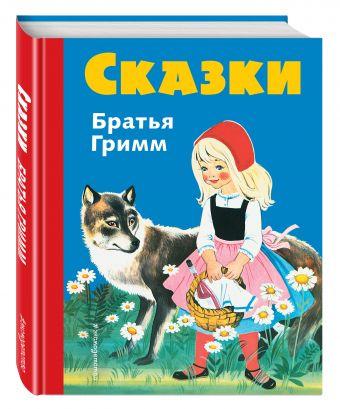 Сказки братьев Гримм (син.) (ил. Ф. Кун, Г. Маузер-Лихтл) Гримм В. и Я.