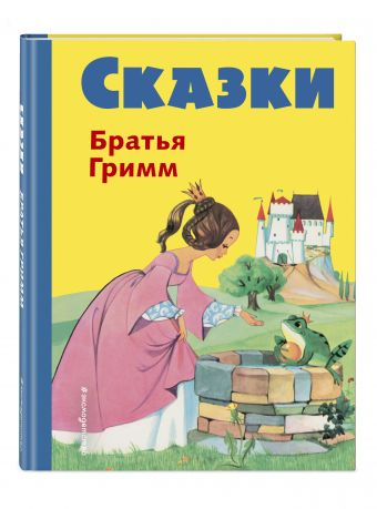 Сказки братьев Гримм (желт.) (ил. Ф. Кун, А. Хоффманн) Гримм В. и Я.