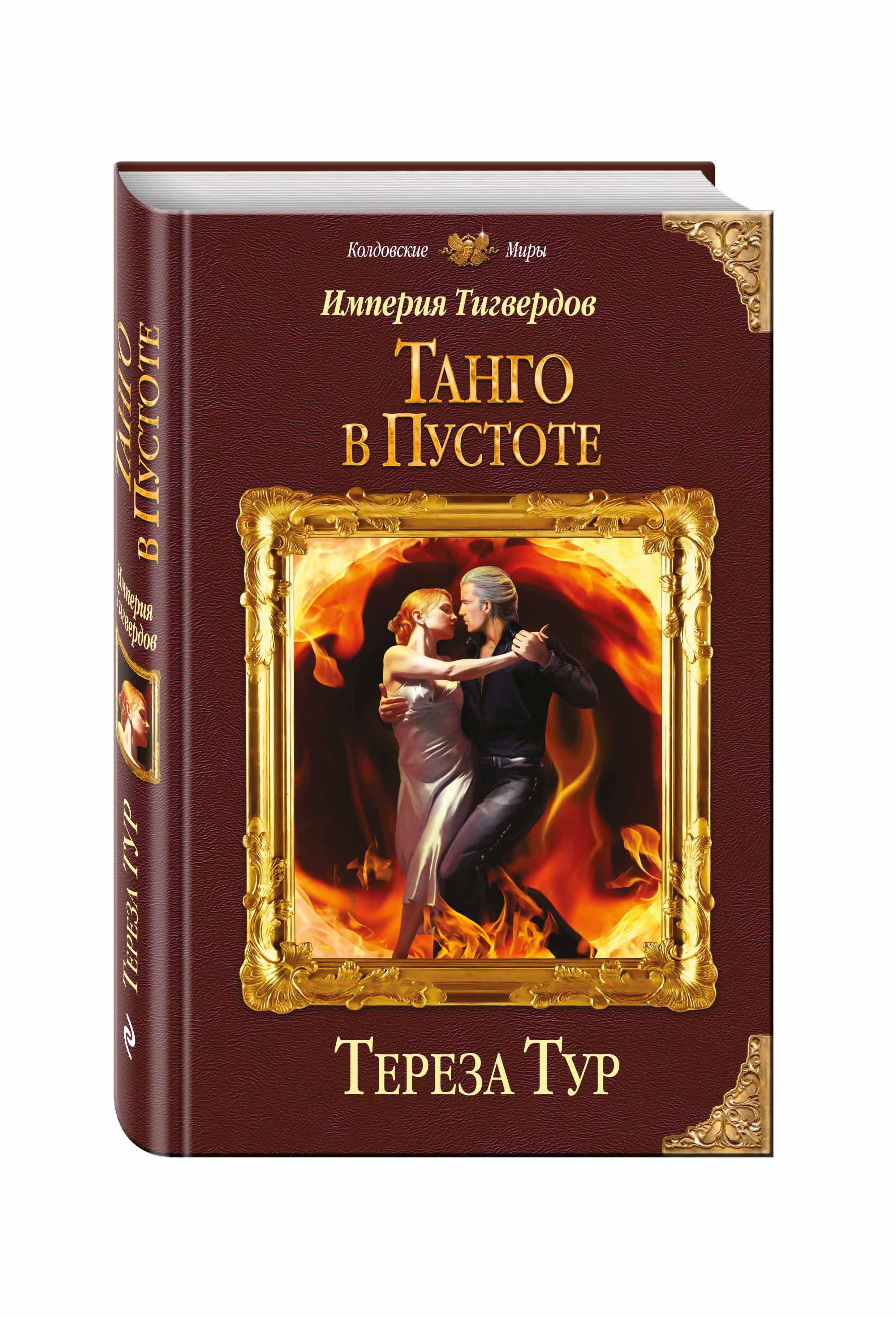 Тур Т. Империя Тигвердов. Танго в пустоте книги эксмо каникулы в раваншире или свадьбы не будет