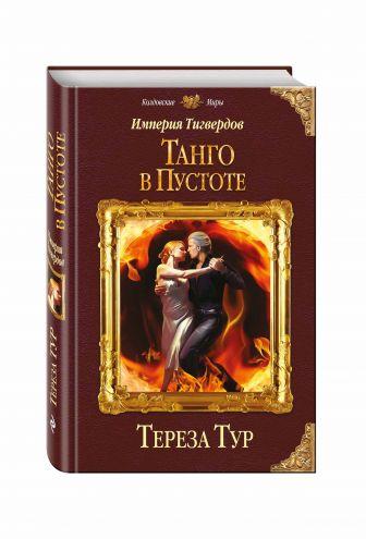 Тереза Тур - Империя Тигвердов. Танго в пустоте обложка книги