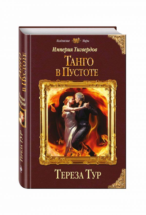 Тур Тереза Империя Тигвердов. Танго в пустоте
