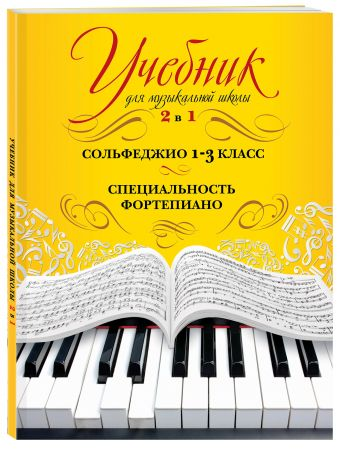 Учебник для музыкальной школы. 2 в 1. Сольфеджио и специальность