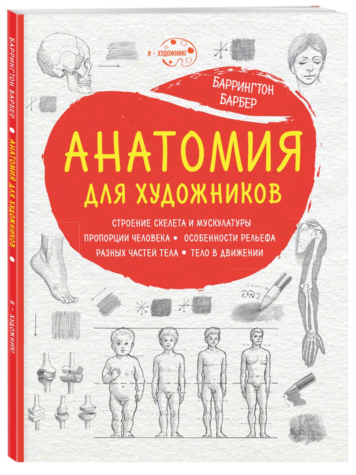 Баррингтон Барбер Анатомия для художников (нов. оф.) баррингтон барбер анатомия для художников нов оф