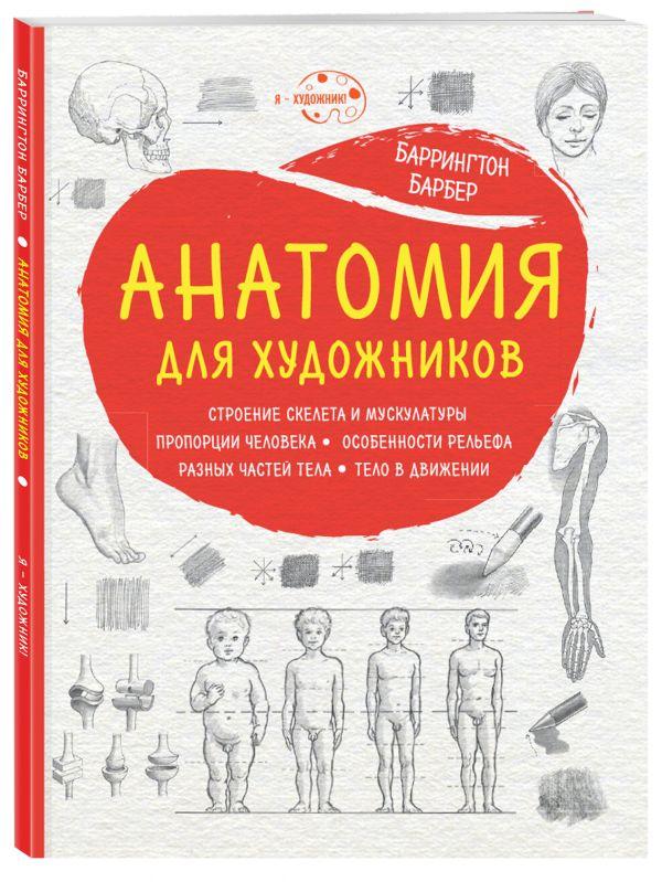 Барбер Баррингтон Анатомия для художников (нов. оф.) баррингтон барбер анатомия для художников нов оф