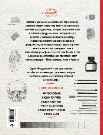 Анатомия для художников (нов. оф.) Баррингтон Барбер
