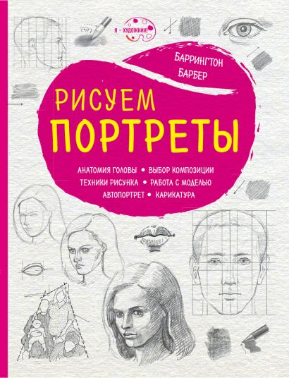 Рисуем портреты (нов. оф.) - фото 1