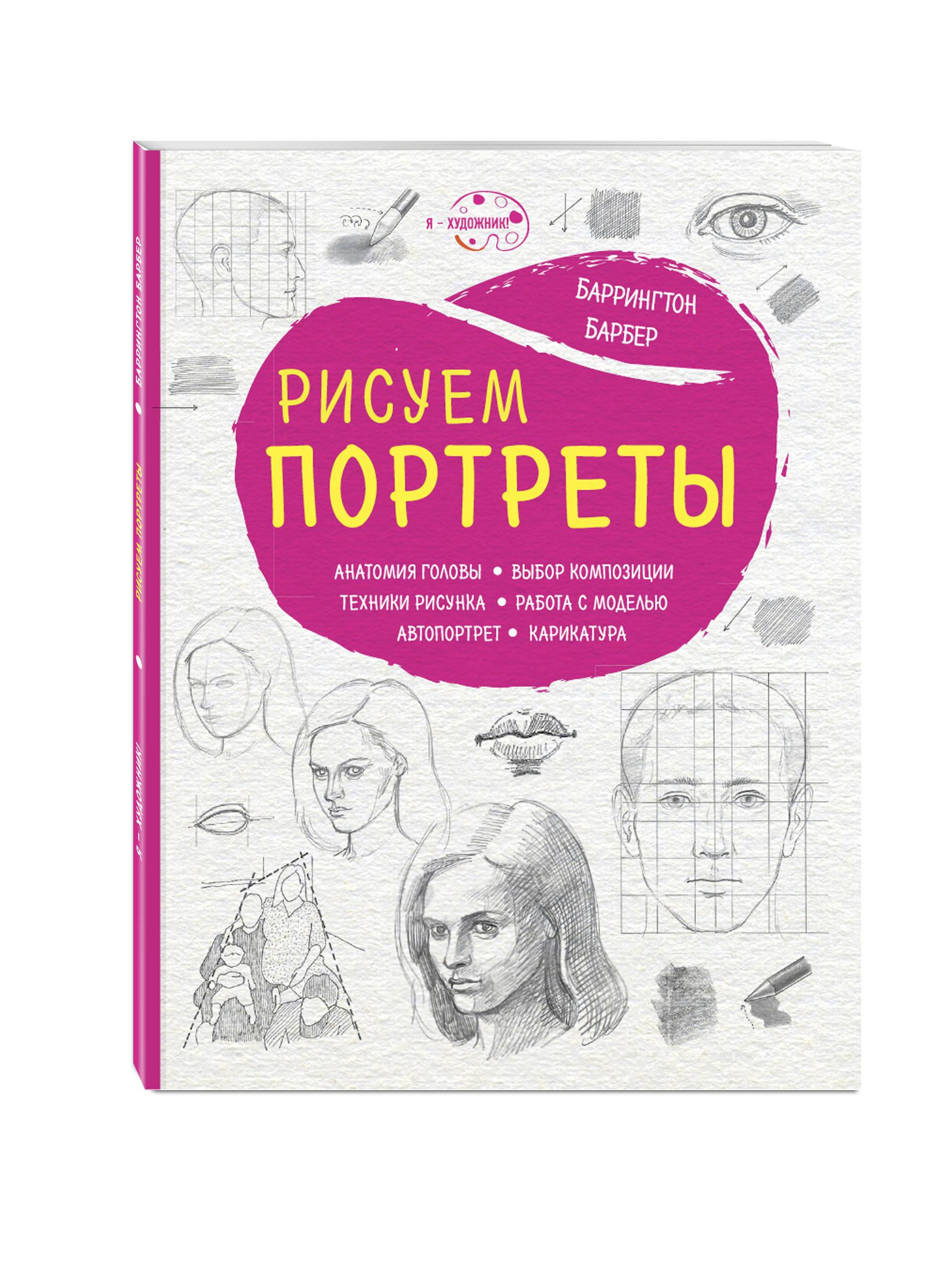 Барбер Б. Рисуем портреты (нов. оф.) ISBN: 978-5-699-94536-8