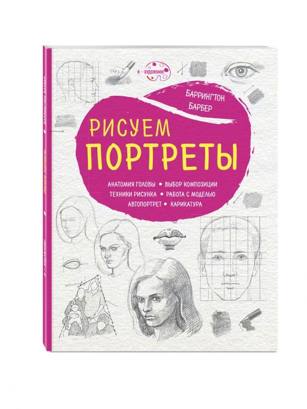 Барбер Баррингтон Рисуем портреты (нов. оф.) баррингтон барбер анатомия для художников нов оф