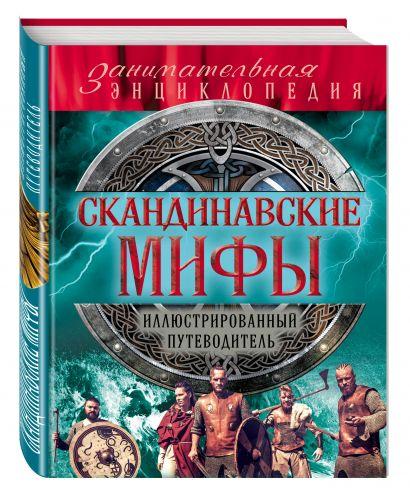 Скандинавские мифы и легенды - фото 1