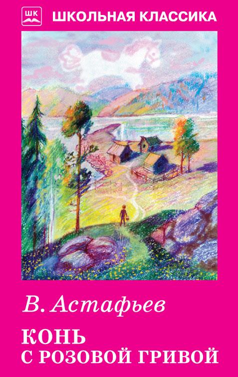Астафьев Виктор Петрович Конь с розовой гривой астафьев в п школьная библиотека конь с розовой гривой