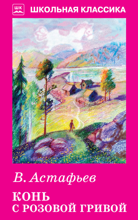Астафьев В. - Конь с розовой гривой обложка книги