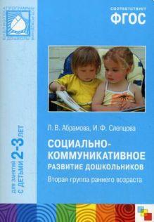 ФГОС Социально-коммуникативное развитие дошкольников (2-3 года)