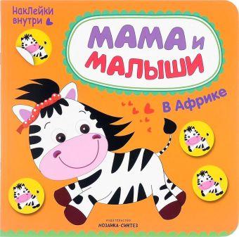 Мама и малыши. В Африке Романова М.