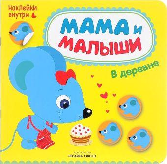 Мама и малыши. В деревне Романова М.