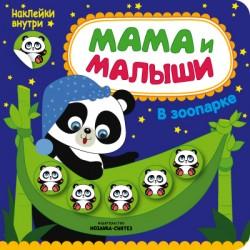 Мама и малыши. В зоопарке Романова М.