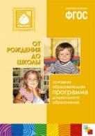 """ФГОС Основная образовательная программа дошкольного образования """"От рождения до школы"""""""