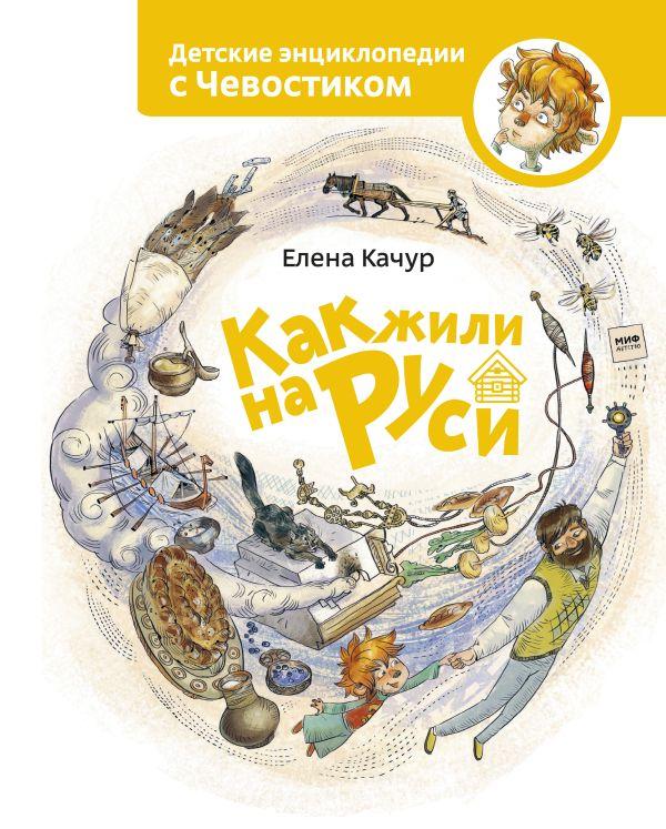 Как жили на Руси Качур Е.