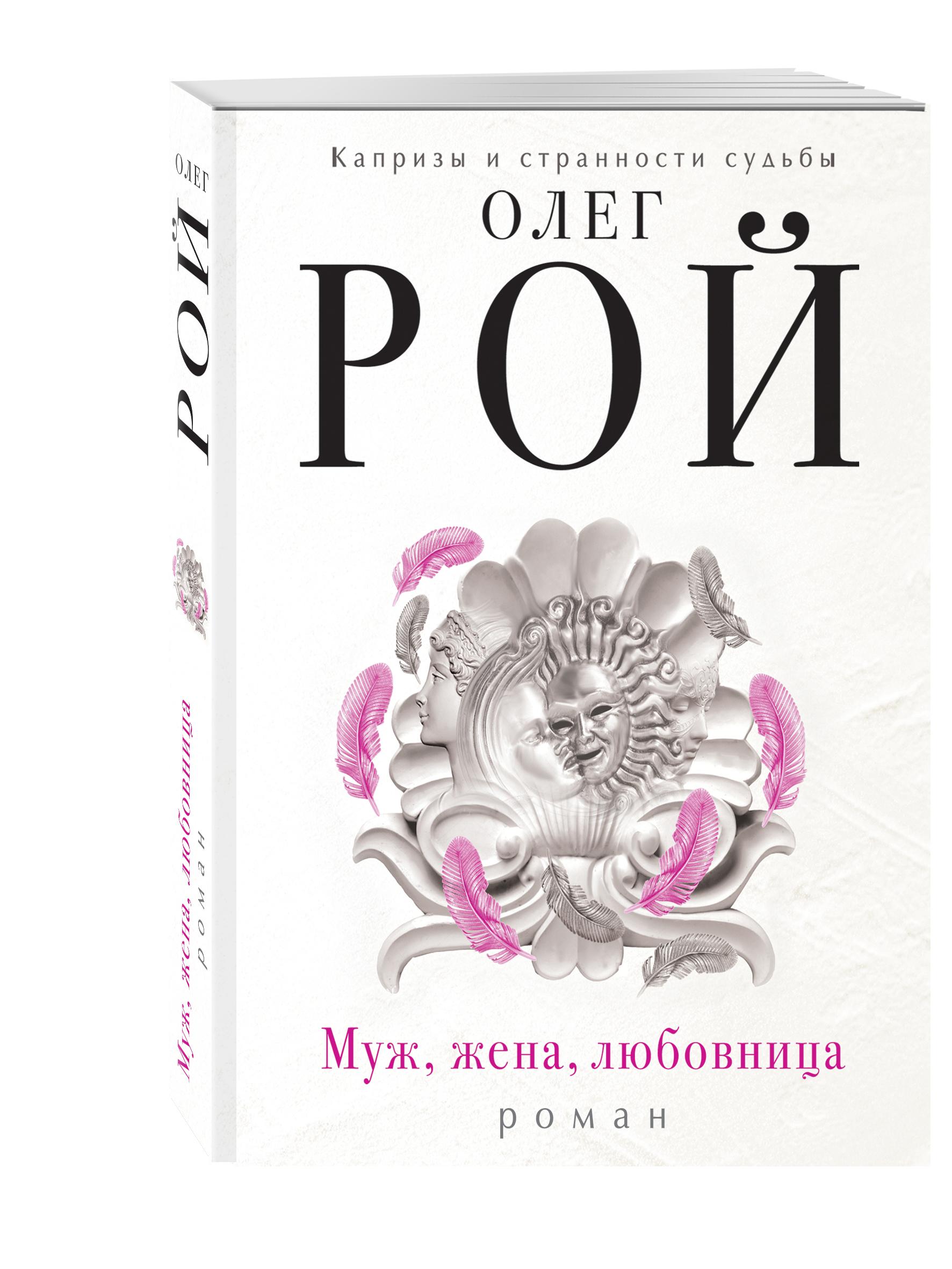 Рой О. Муж, жена, любовница евгения перова к другому берегу