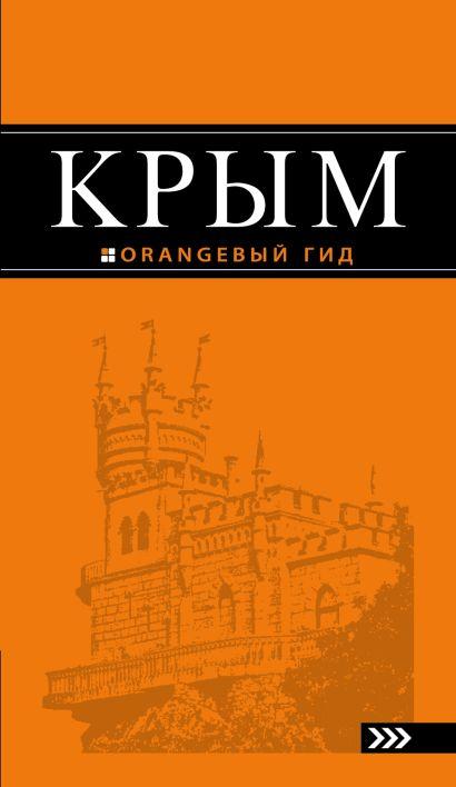 Крым: путеводитель. 8-е изд., испр. и доп. - фото 1