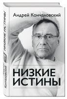Кончаловский А.С. - Низкие истины' обложка книги