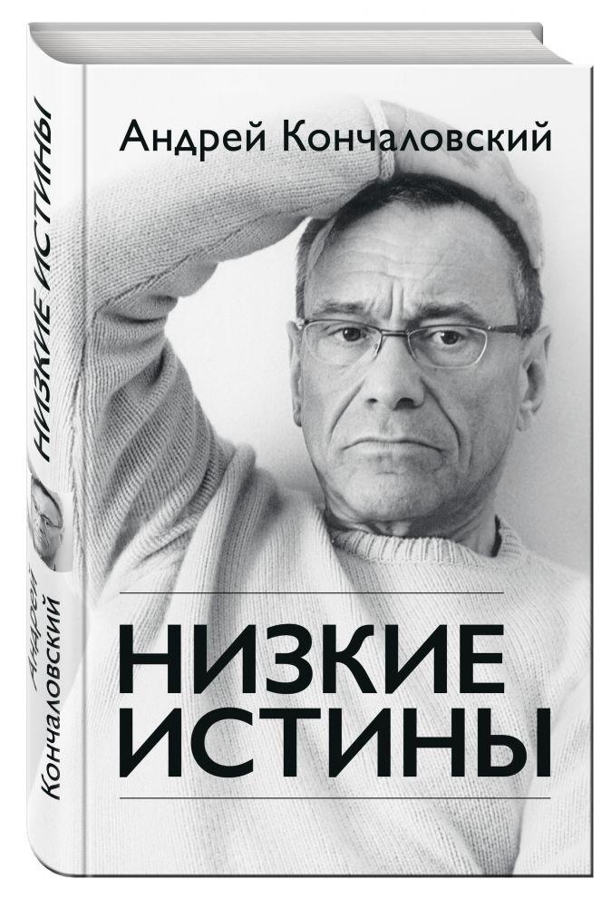 Низкие истины Андрей Кончаловский