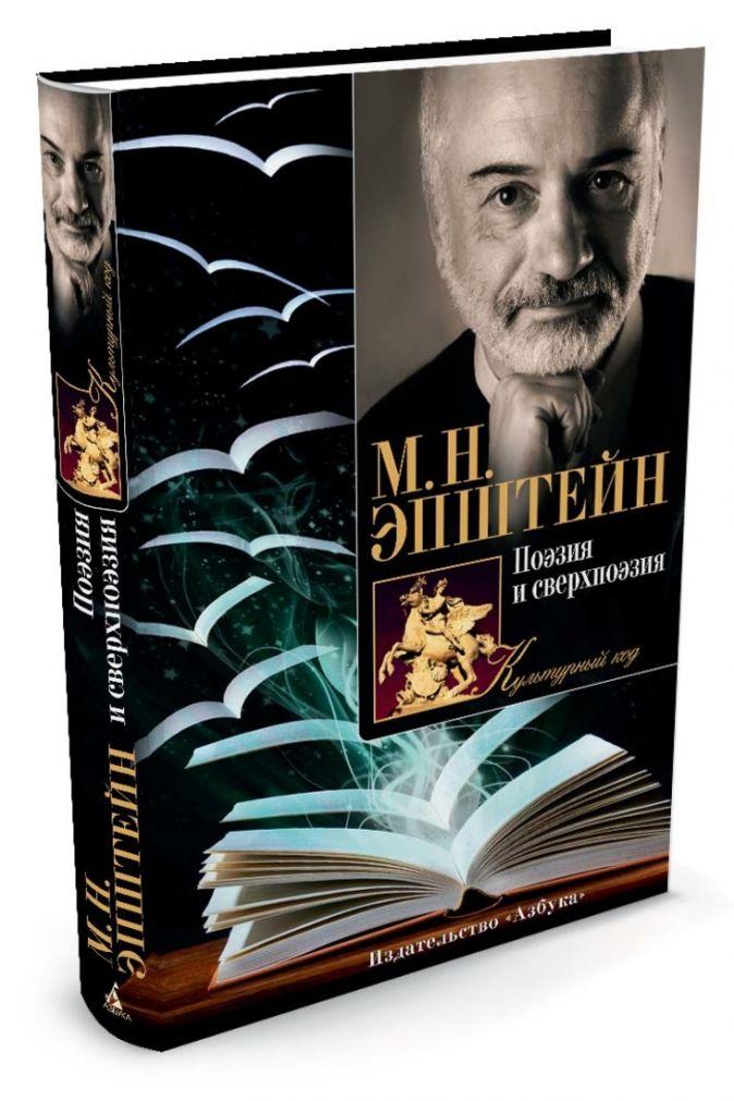 Поэзия и сверхпоэзия Эпштейн М.