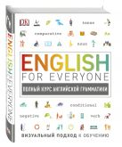 Дайана Холл, Сьюзан Бардан - English for Everyone. Полный курс английской грамматики' обложка книги