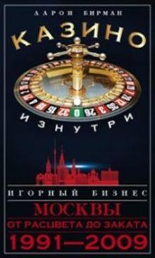 Казино изнутри. Игорный бизнес Москвы. От расцвета до заката. 1991-2009гг.