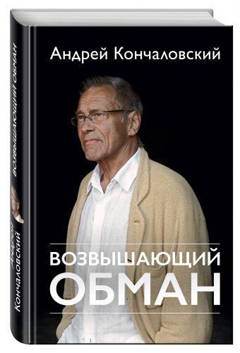 Возвышающий обман Кончаловский А.С.