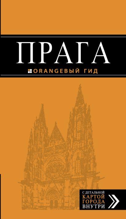 Прага: путеводитель + карта. 8-е изд., испр. и доп. - фото 1