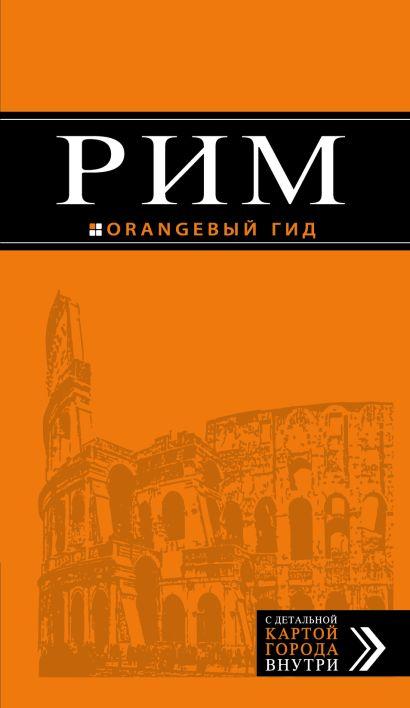 Рим: путеводитель + карта. 8-е изд., испр. и доп. - фото 1