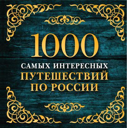 1000 самых интересных путешествий по России. 2-е изд. испр. и доп. - фото 1