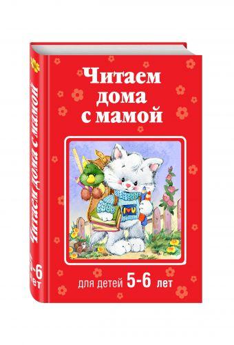 Комплект книг из серии Читаем дома с мамой