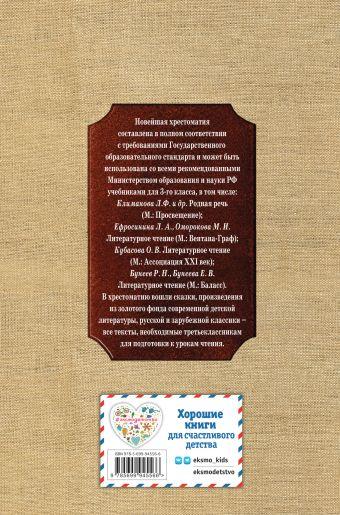 Новейшая хрестоматия по литературе. 3 класс. 7-е изд., испр. и перераб. Петников Г.Н., Чуковский К.И., Любарская А.И.